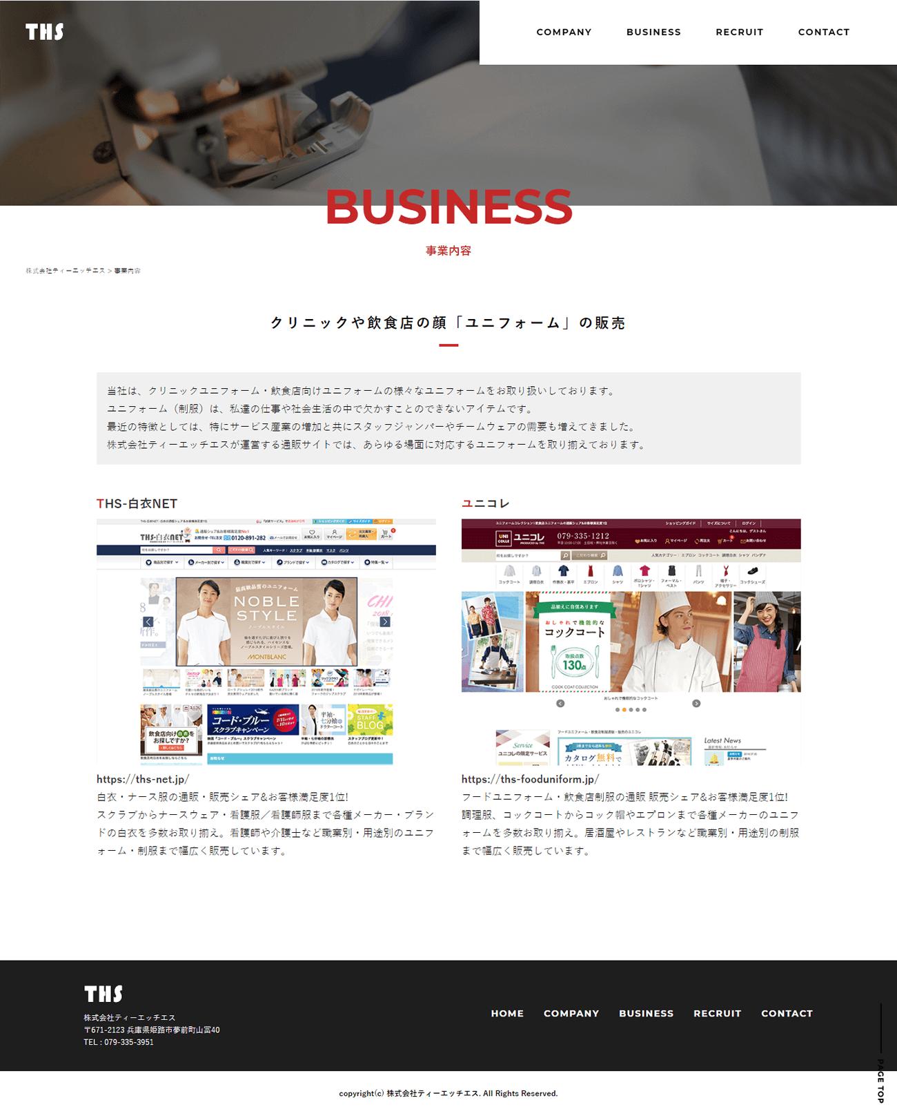 姫路市 株式会社ティーエッチエス ホームページ制作2