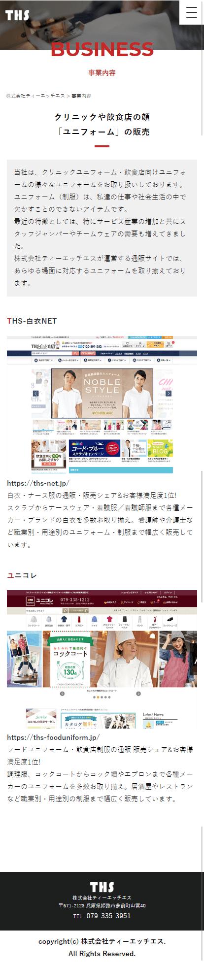 姫路市 株式会社ティーエッチエス ホームページ制作4