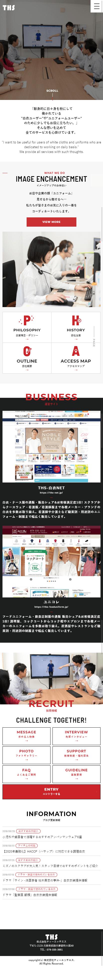 姫路市 株式会社ティーエッチエス ホームページ制作3