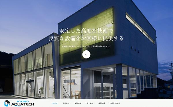 姫路市 株式会社兵庫アクアテック ホームページ制作