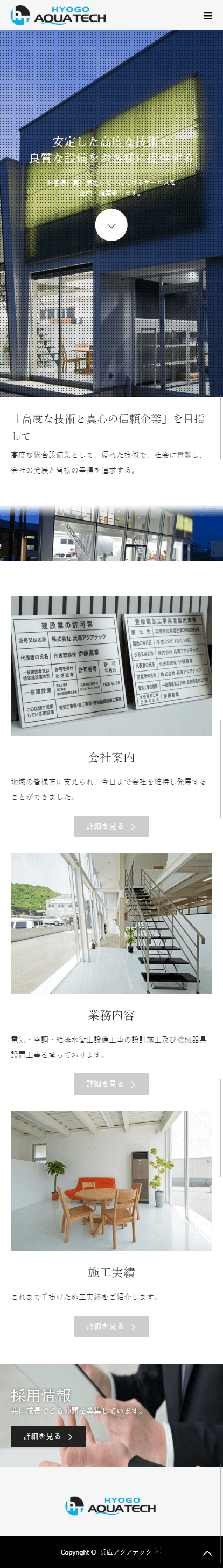 姫路市 株式会社兵庫アクアテック ホームページ制作3