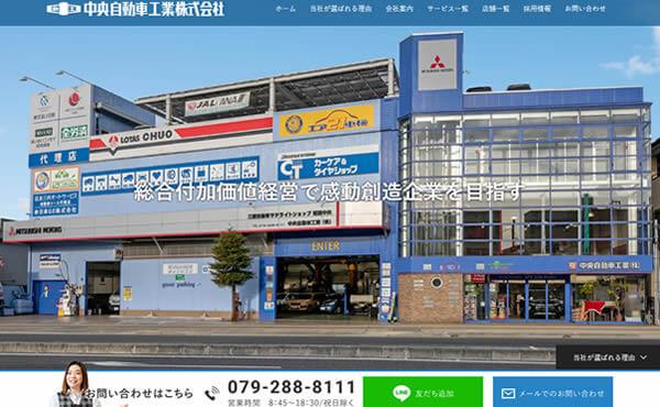 姫路市 中央自動車工業株式会社 ホームページ制作