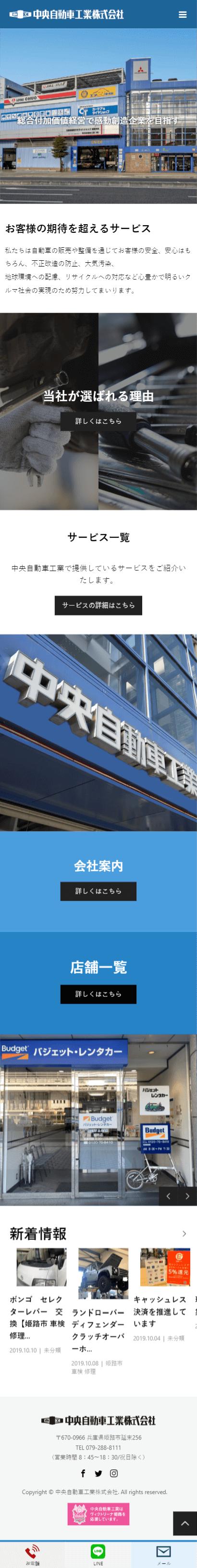 姫路市 中央自動車工業株式会社 ホームページ制作3