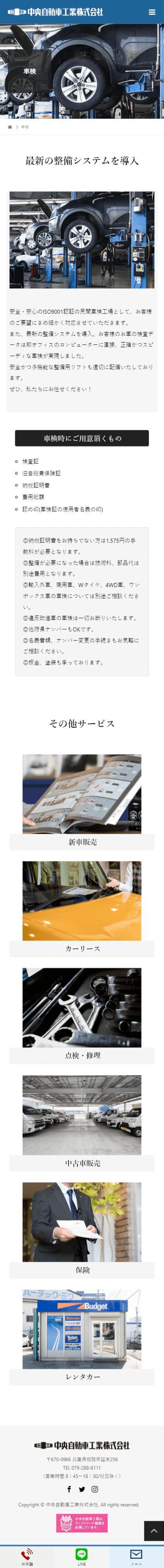 姫路市 中央自動車工業株式会社 ホームページ制作4