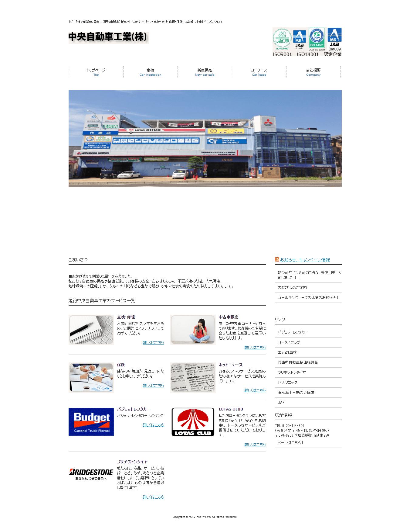 旧サイト:姫路市 中央自動車工業株式会社 ホームページ制作