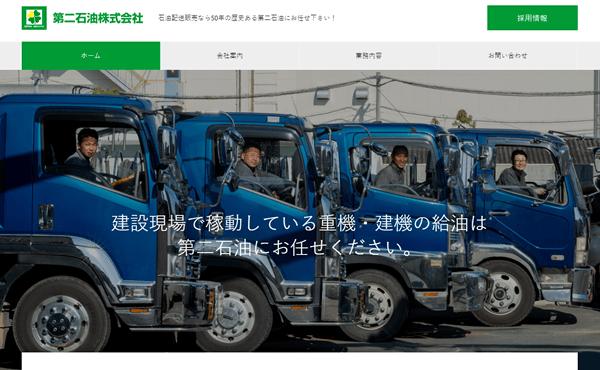 姫路市 第二石油株式会社 ホームページ制作