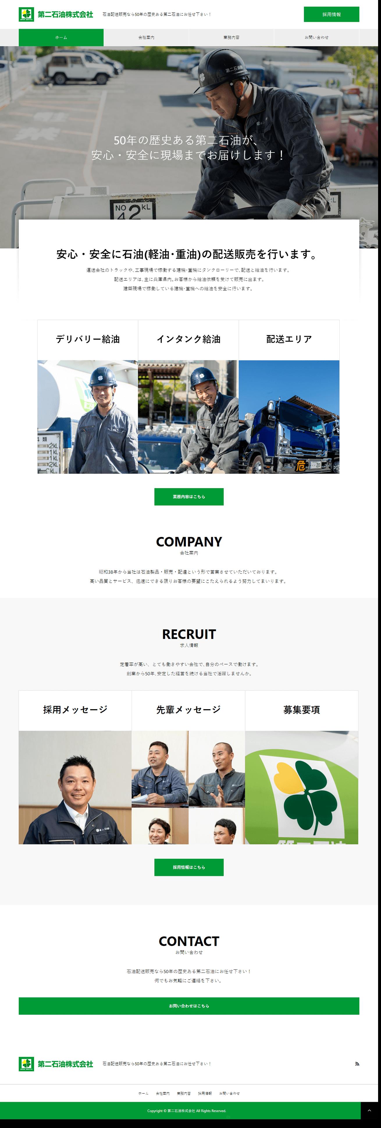 姫路市 第二石油株式会社 ホームページ制作1