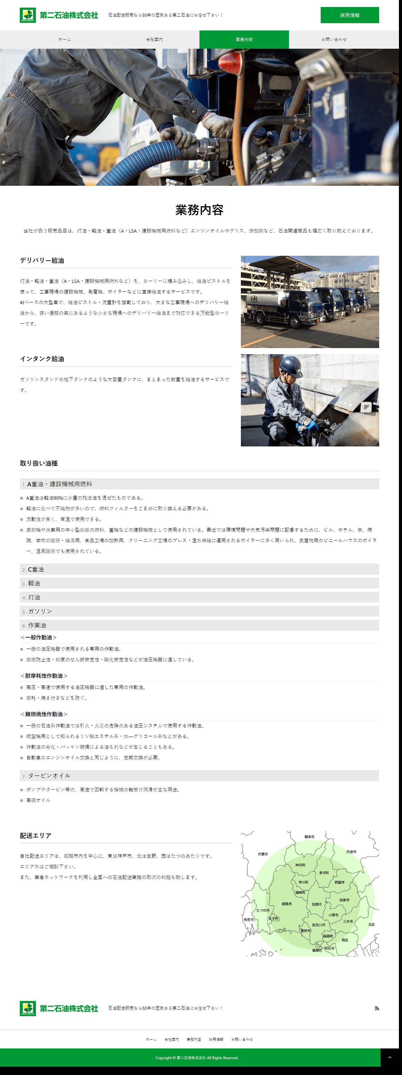 姫路市 第二石油株式会社 ホームページ制作2