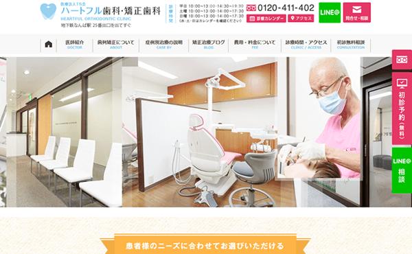 大阪市 ハートフル歯科・矯正歯科 ホームページ制作