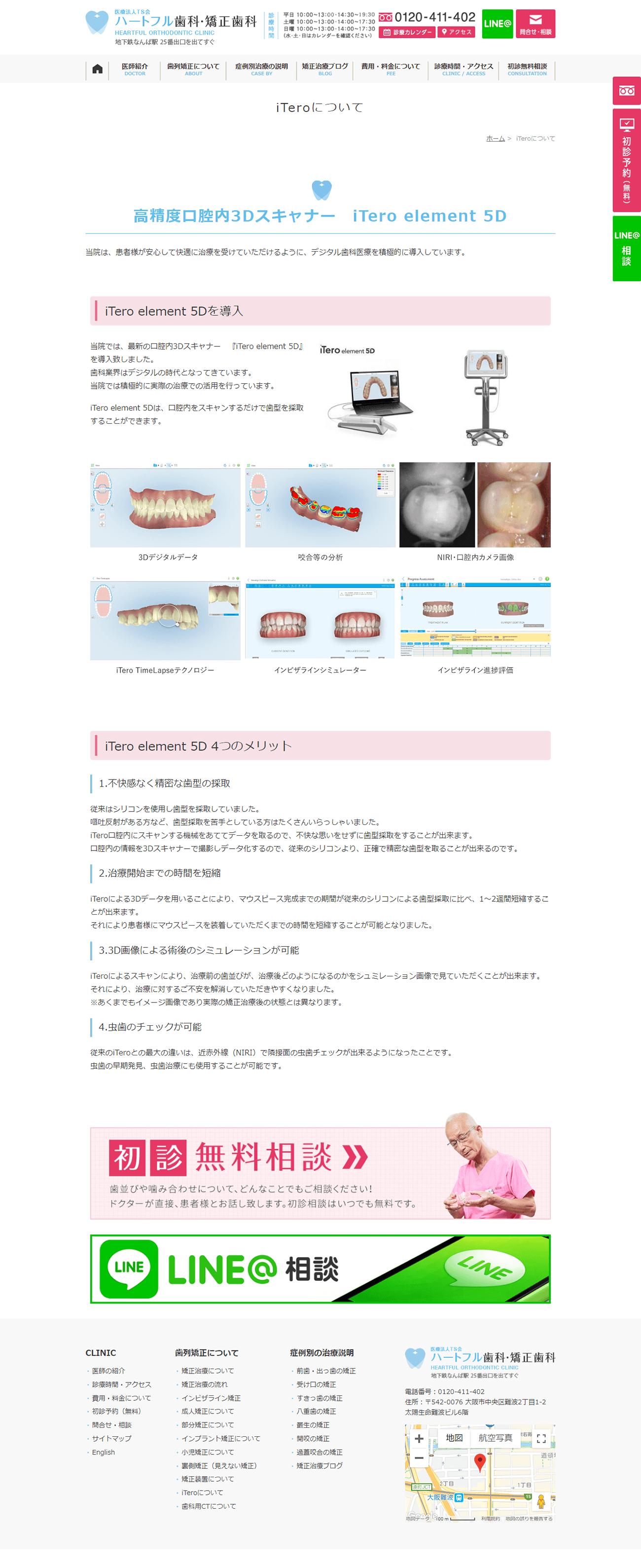 大阪市 ハートフル歯科・矯正歯科 ホームページ制作2