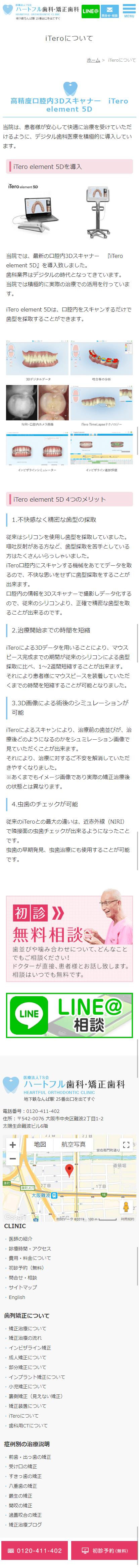 大阪市 ハートフル歯科・矯正歯科 ホームページ制作4