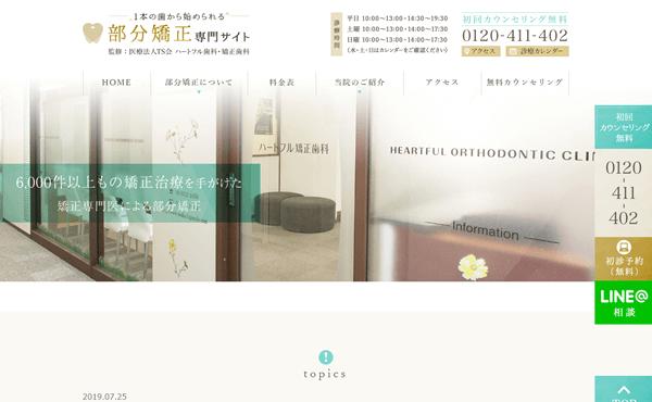 大阪市 ハートフル歯科・矯正歯科 部分矯正サイト ホームページ制作