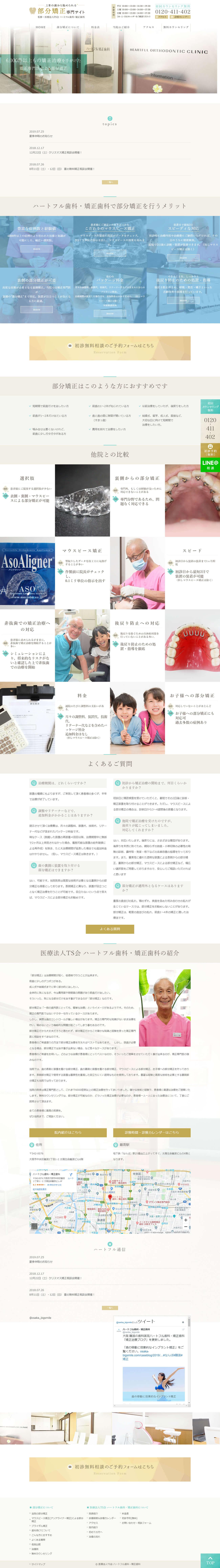 大阪市 ハートフル歯科・矯正歯科 部分矯正サイト ホームページ制作1