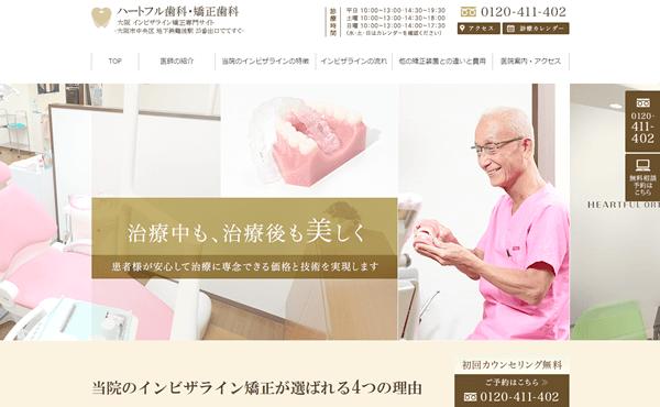 大阪市 ハートフル歯科・矯正歯科 インビザライン矯正サイト ホームページ制作