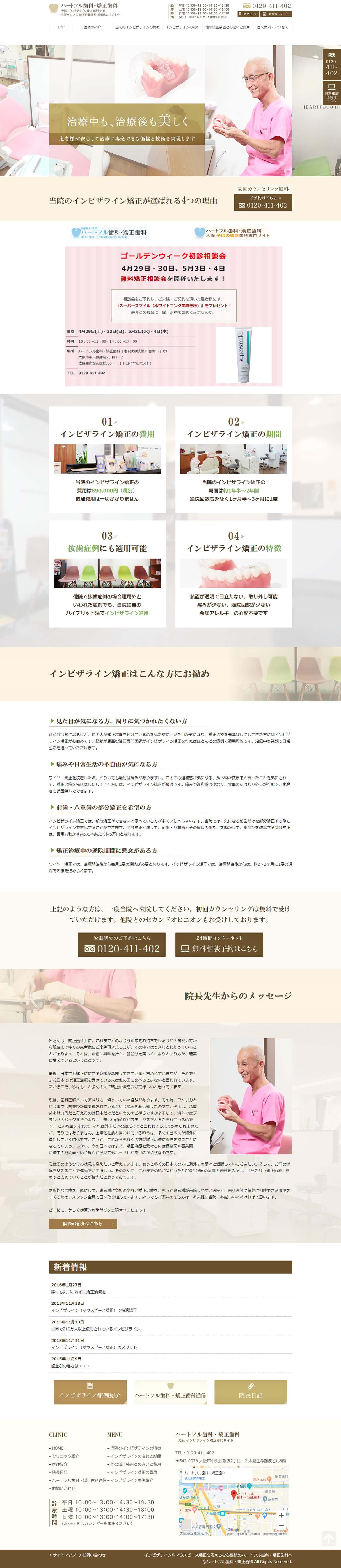 大阪市 ハートフル歯科・矯正歯科 インビザライン矯正サイト ホームページ制作1