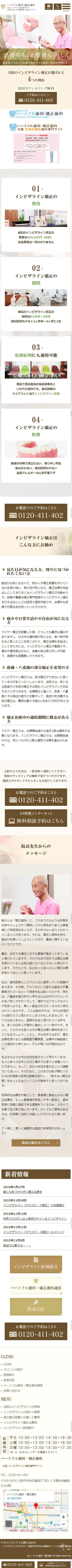 大阪市 ハートフル歯科・矯正歯科 インビザライン矯正サイト ホームページ制作3