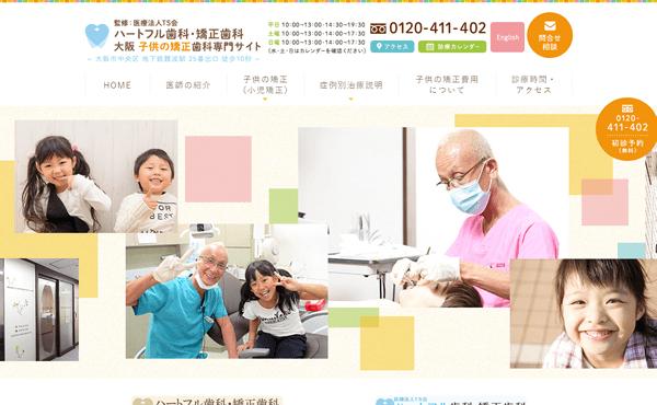大阪市 ハートフル歯科・矯正歯科 小児矯正サイト ホームページ制作