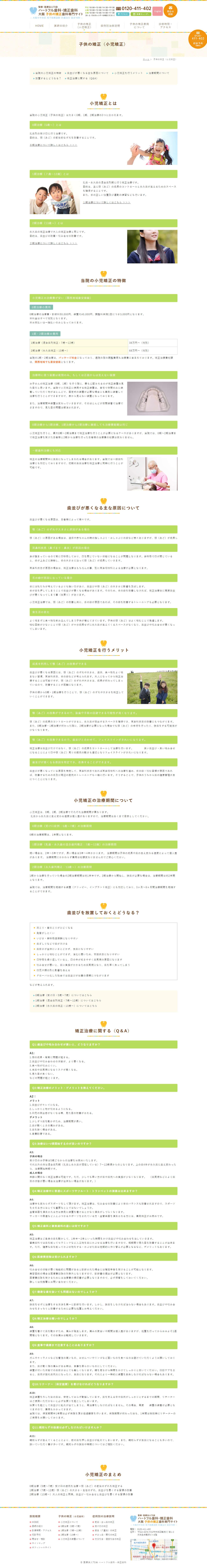 大阪市 ハートフル歯科・矯正歯科 小児矯正サイト ホームページ制作2
