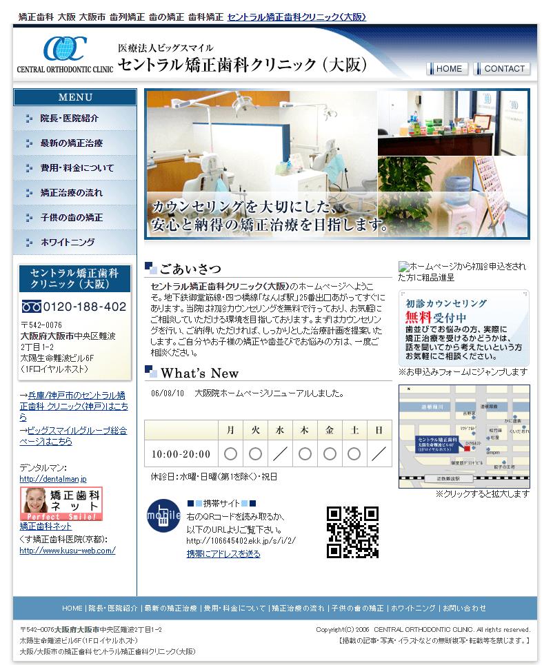旧サイト:大阪市 ハートフル歯科・矯正歯科 ホームページ制作