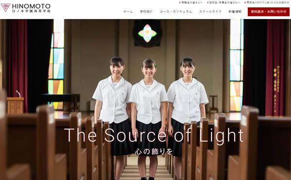 姫路市 日ノ本学園高等学校 ホームページ制作