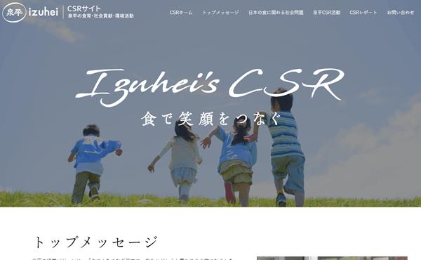 姫路市 株式会社泉平CSRサイト ホームページ制作