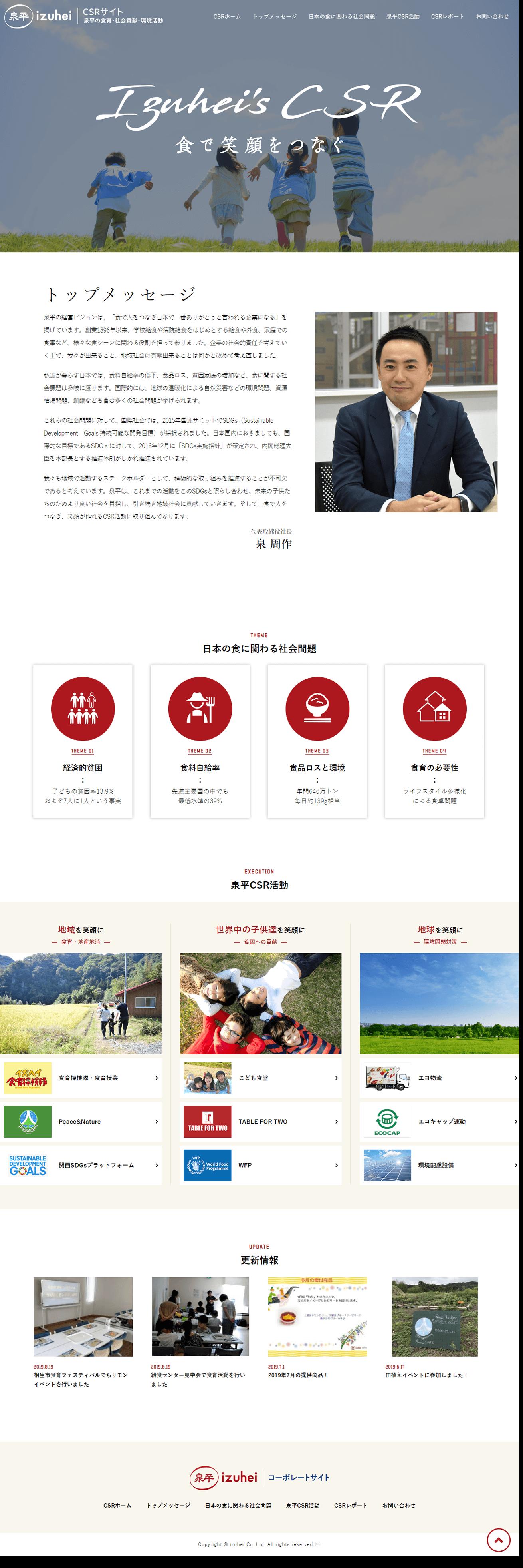 姫路市 株式会社泉平CSRサイト ホームページ制作1