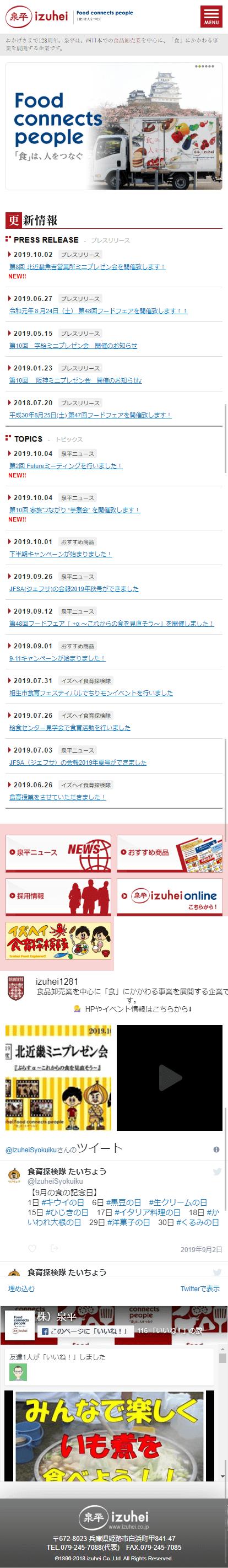 姫路市 株式会社泉平CSRサイト ホームページ制作3