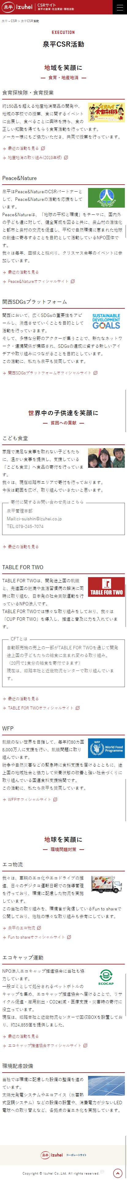 姫路市 株式会社泉平CSRサイト ホームページ制作4
