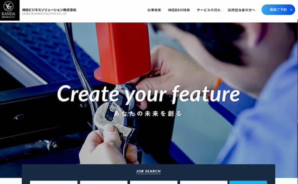 姫路市 神田ビジネスソリューション株式会社 ホームページ制作