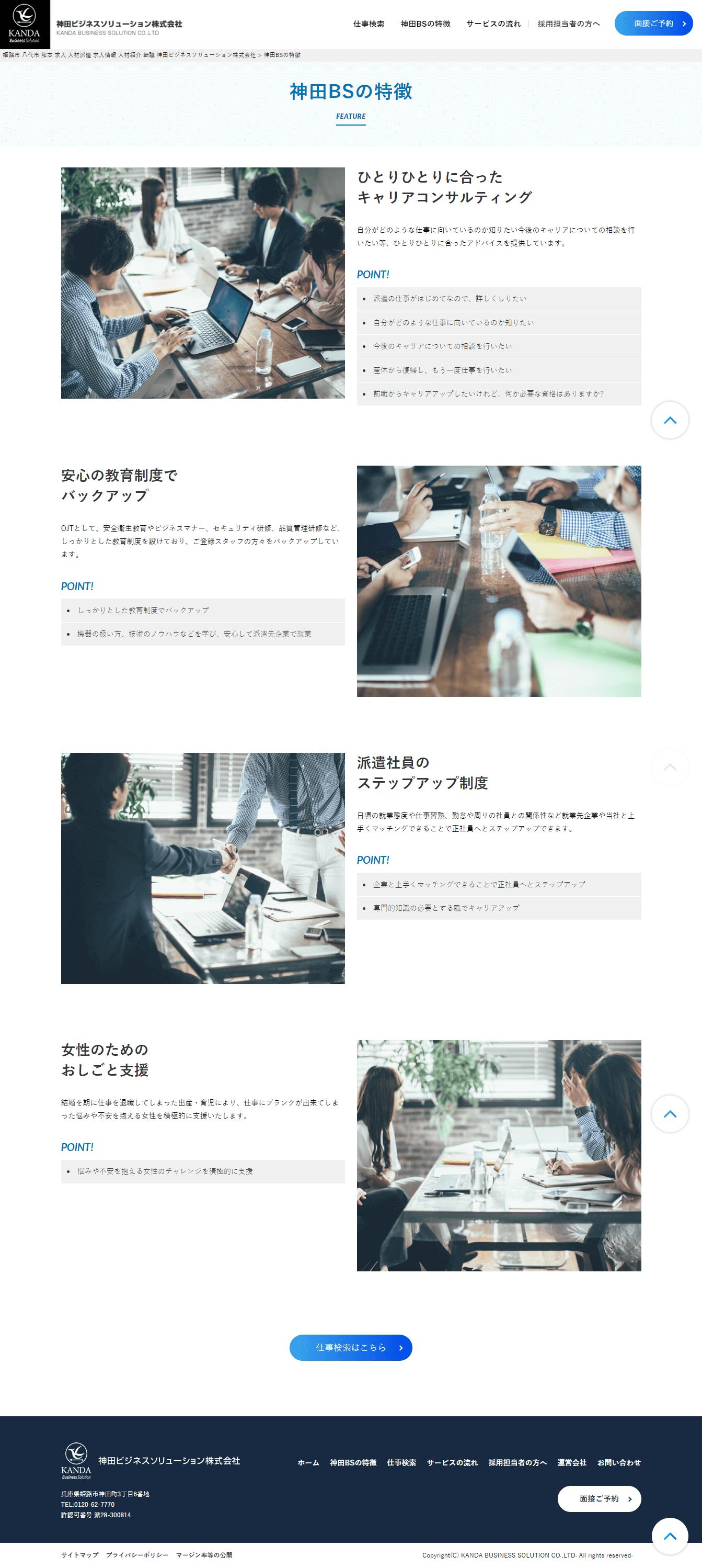 姫路市 神田ビジネスソリューション株式会社 ホームページ制作2