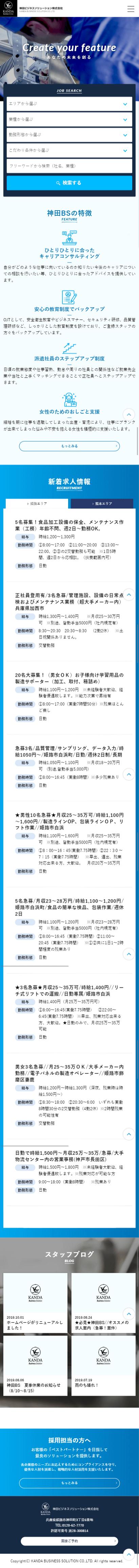 姫路市 神田ビジネスソリューション株式会社 ホームページ制作3