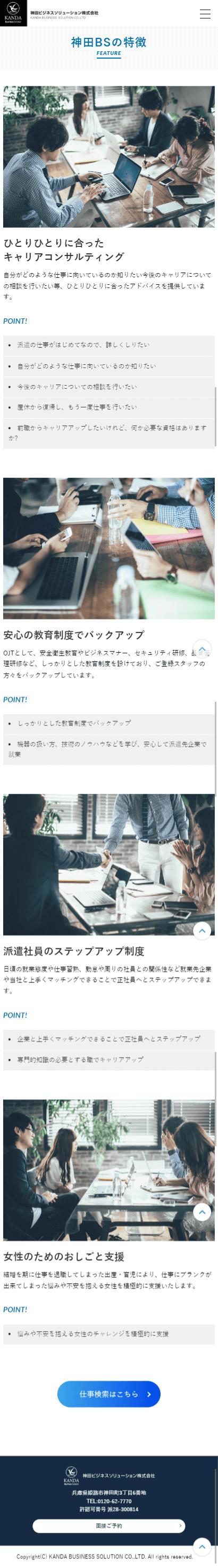姫路市 神田ビジネスソリューション株式会社 ホームページ制作4