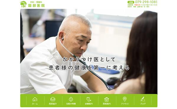 姫路市 国部医院 ホームページ制作