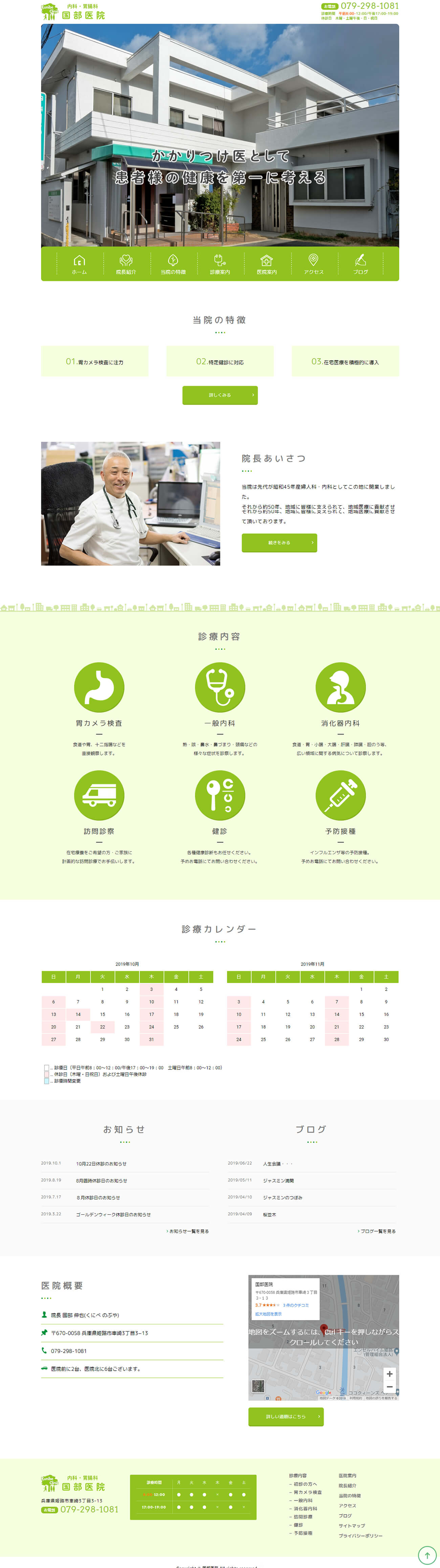 姫路市 国部医院 ホームページ制作1