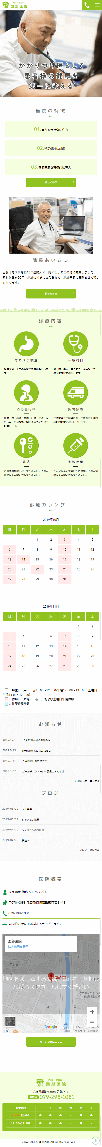 姫路市 国部医院 ホームページ制作3
