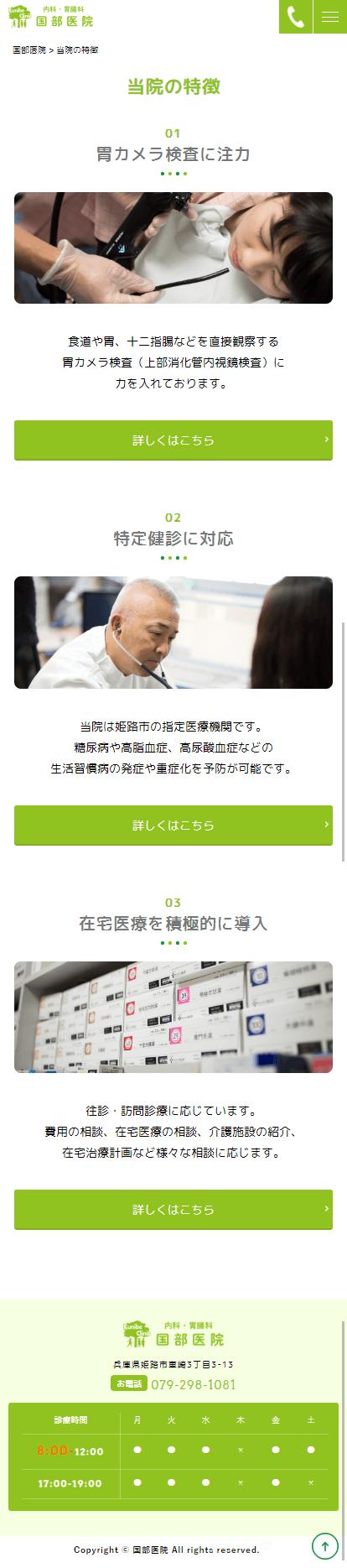 姫路市 国部医院 ホームページ制作4