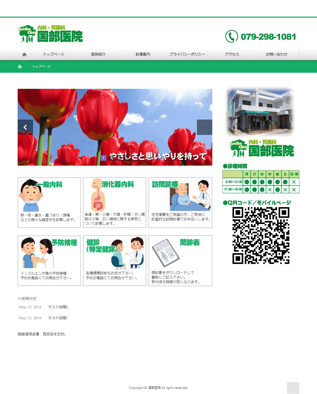 旧サイト:姫路市 国部医院 ホームページ制作
