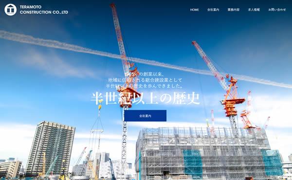 相生市 テラモトコンストラクション株式会社 ホームページ制作