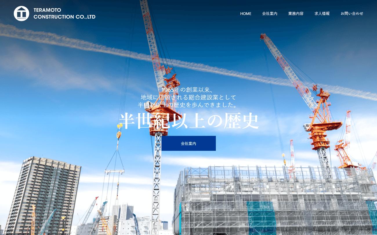 相生市 テラモトコンストラクション株式会社 ホームページ制作1