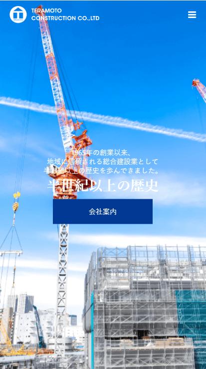相生市 テラモトコンストラクション株式会社 ホームページ制作3