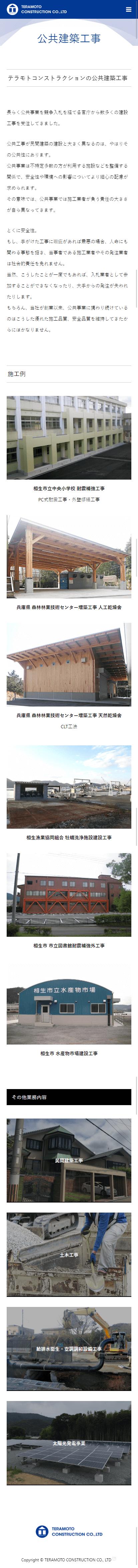 相生市 テラモトコンストラクション株式会社 ホームページ制作4