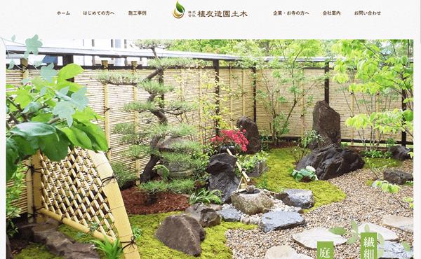 姫路市 株式会社植友造園土木 ホームページ制作