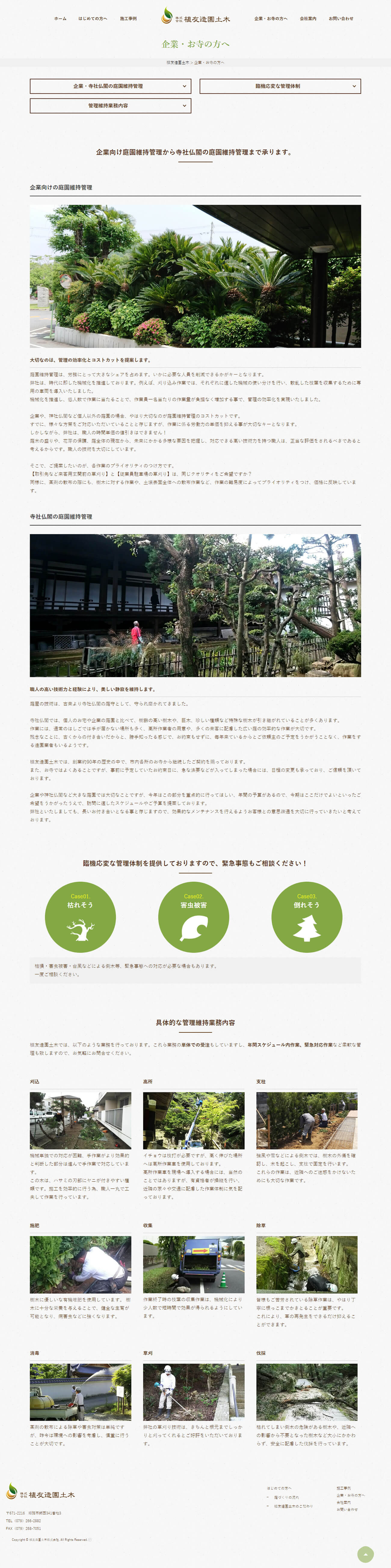 姫路市 株式会社植友造園土木 ホームページ制作2