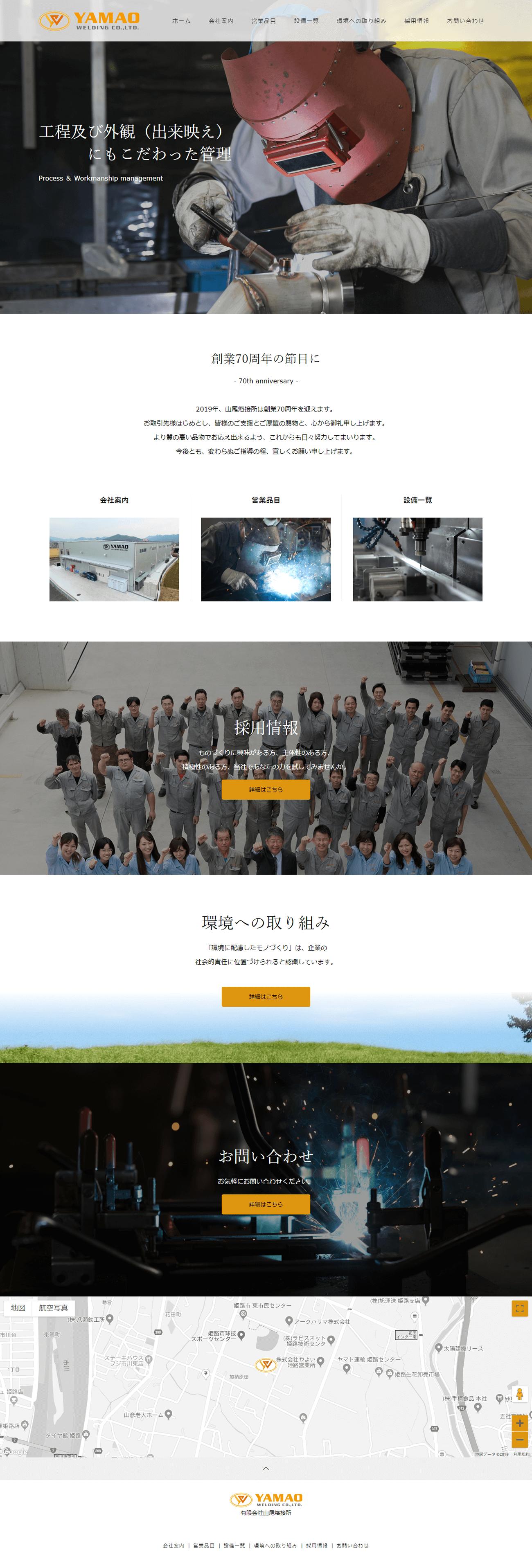 姫路市 有限会社山尾熔接所 ホームページ制作1