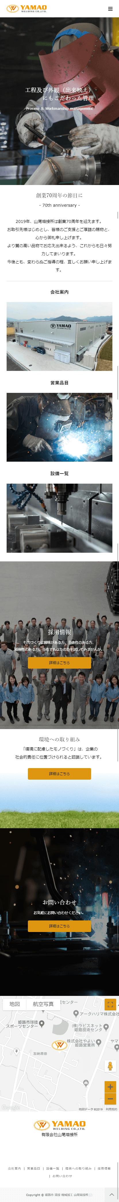 姫路市 有限会社山尾熔接所 ホームページ制作3