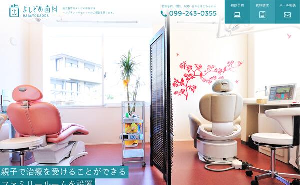 鹿児島市 よしどめ歯科 ホームページ制作