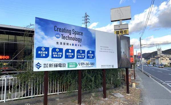 姫路市 株式会社新輝電設 看板制作