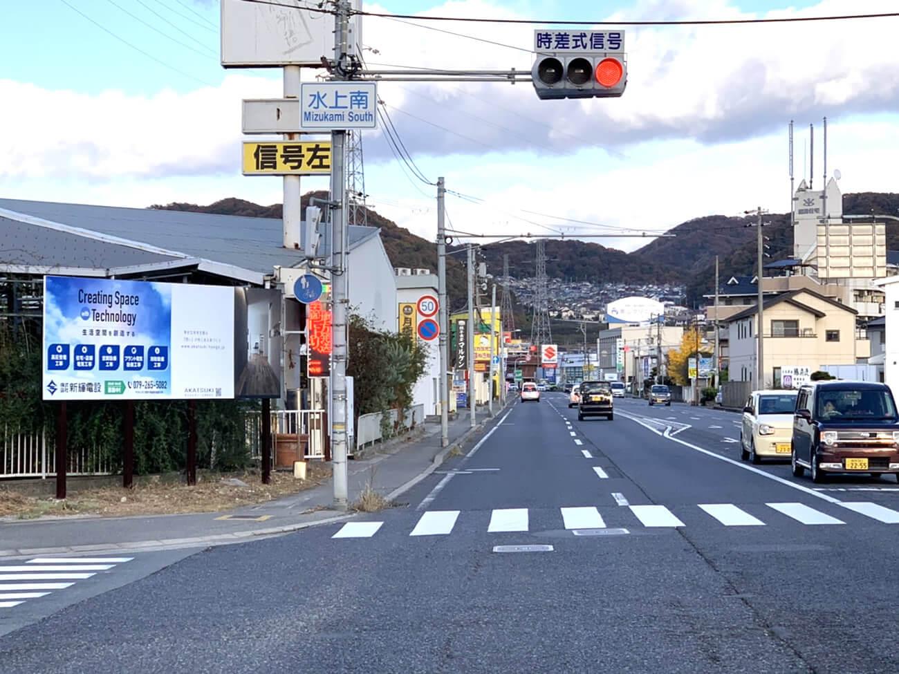 姫路市 株式会社新輝電設 看板制作2