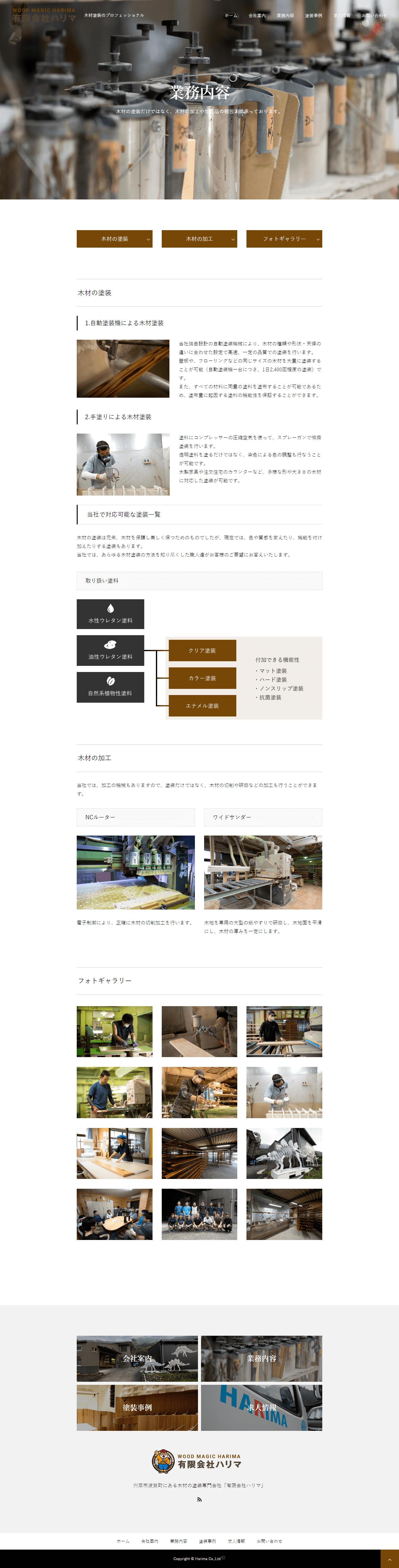 宍粟市 有限会社ハリマ ホームページ制作2