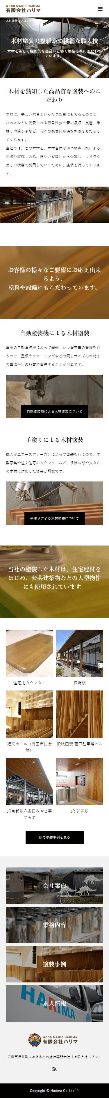 宍粟市 有限会社ハリマ ホームページ制作3